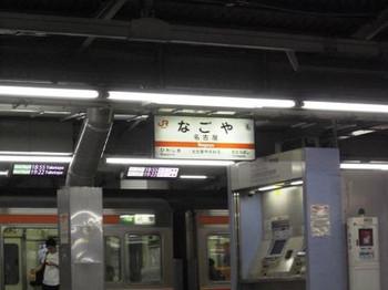20160924_nagoya