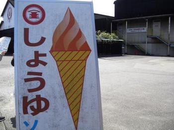 20180323_syodoshima4